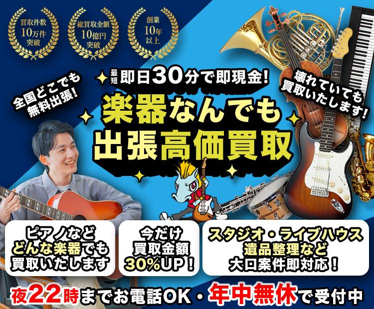 買取 ギター