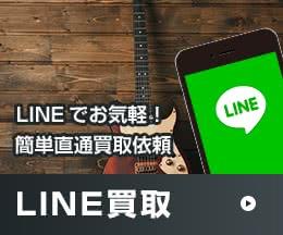 LINEでお気軽!簡単直通買取依頼 LINE買取