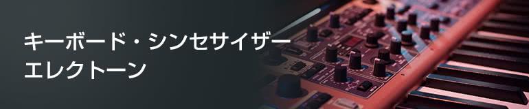 キーボード・シンセサイザー・エレクトーン