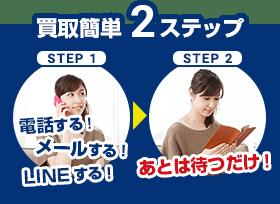 買取簡単2ステップ