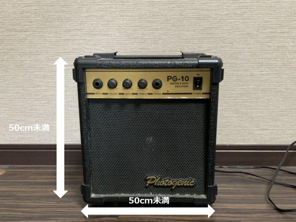 小型ギターアンプの処分