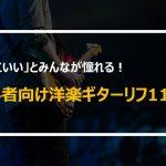 初心者向け洋楽ギターリフ11選
